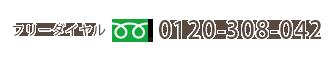 フリーダイヤル0120-308-042